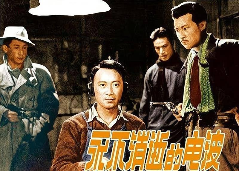 王心刚并非总演正面人物,在《永不消逝的电波》中也演过特务姚苇