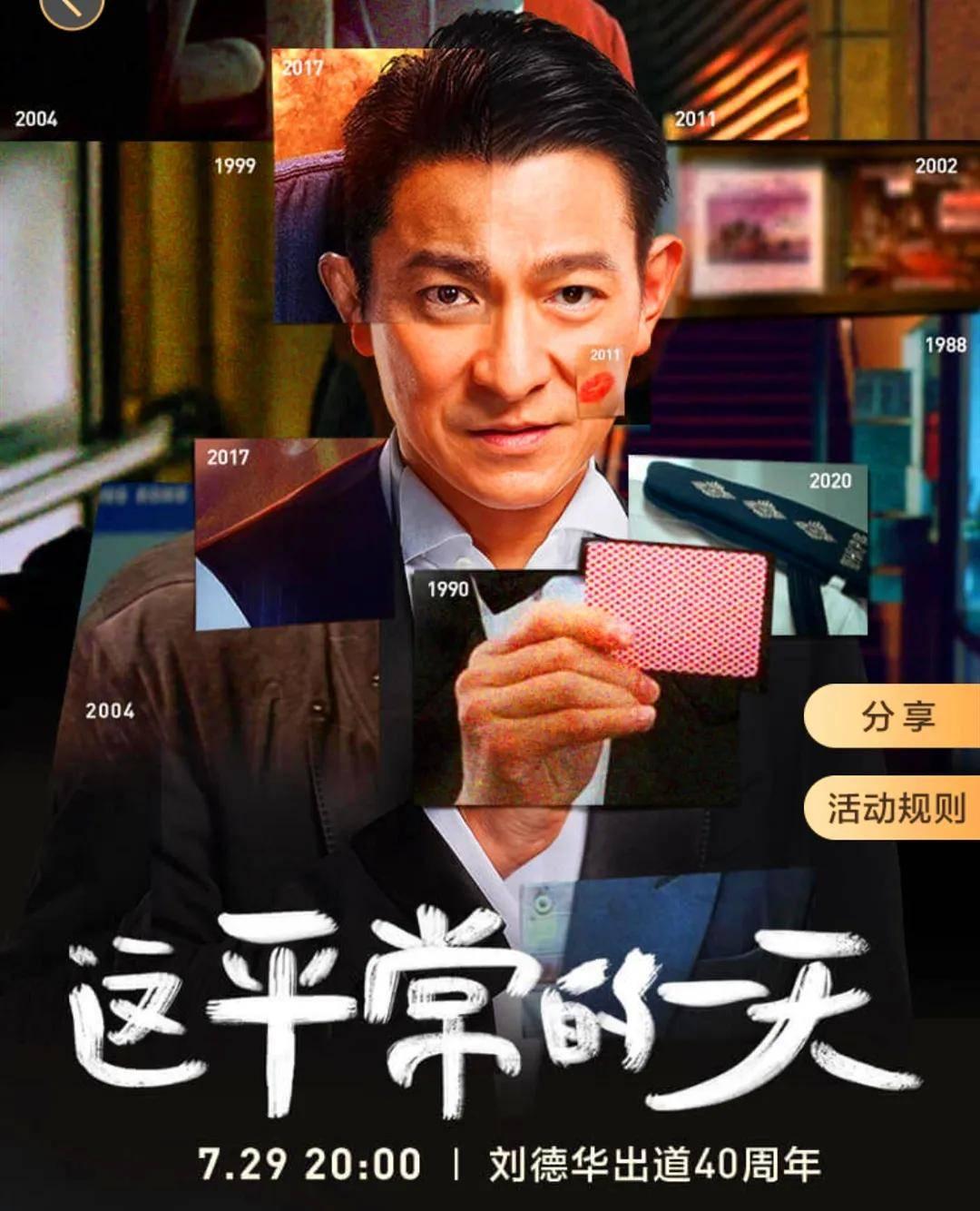 香港四大天王诞生史,是奇迹更是传奇,刘德华为何能成为顶流?
