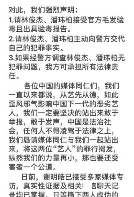 图片[11]-潘玮柏 林俊杰遭圈内艺人实名举报涉毒,对方表态:等待官方声明-番号都