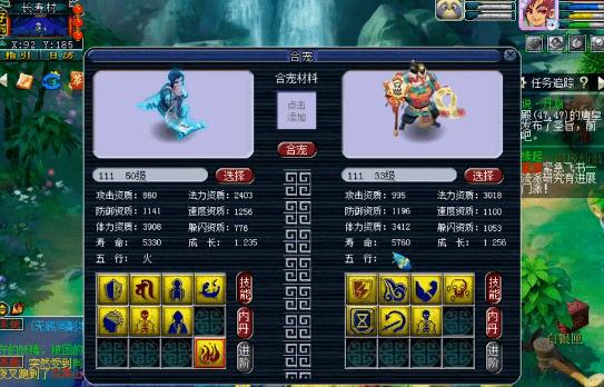 梦幻西游:5组特殊技能合宠,竟出3只特殊宝宝,一只还是三特殊