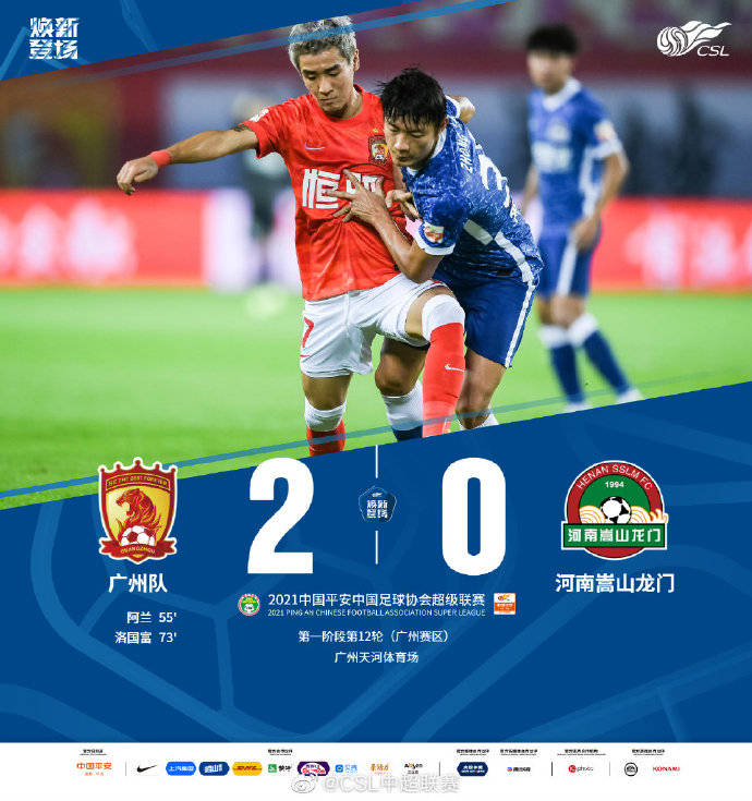 中超-阿兰破门洛国富建功 广州队2-0河南两连胜_广州体育登录