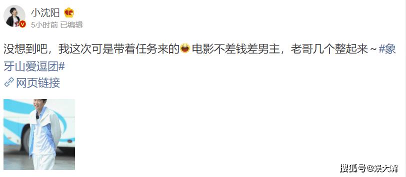 """小沈阳求师兄弟参演电影,宋小宝反应太现实,周云鹏""""自如其辱"""""""