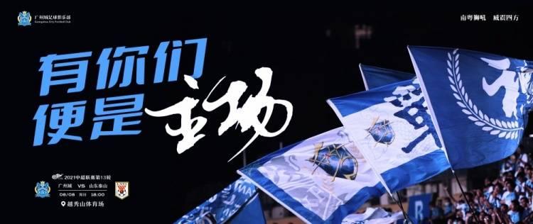 广州城VS山东首发:费莱尼联袂贾德松 李提香先发_MG游戏官网