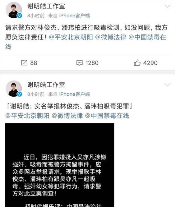 图片[3]-林俊杰自证清白后,被人实名举报吸毒,他的8个朋友也是渣男-番号都