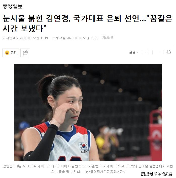 官宣!金软景退出韩国国家队,泪流满面说再见,排球女王最后一舞_世纪娱乐官网