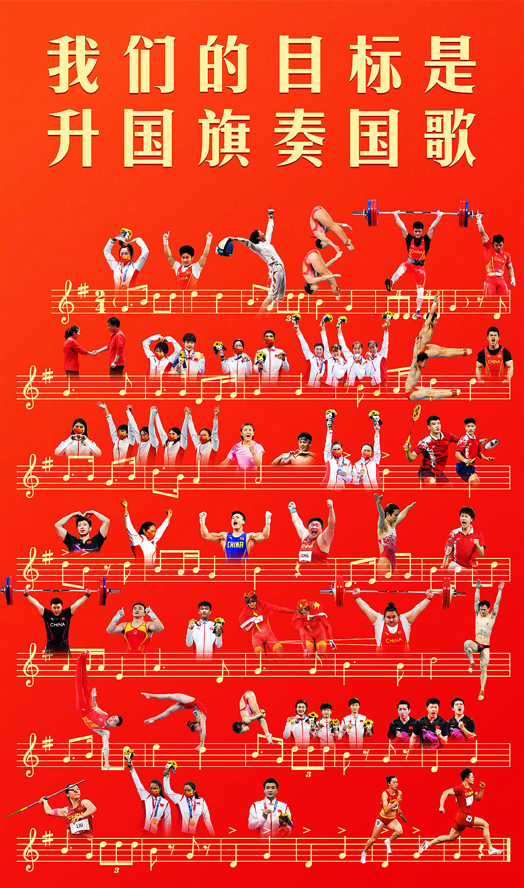 东京奥运会让我们难忘的 不仅仅是38块金牌 还有中国队的拼搏精神_捕鱼电玩城官网