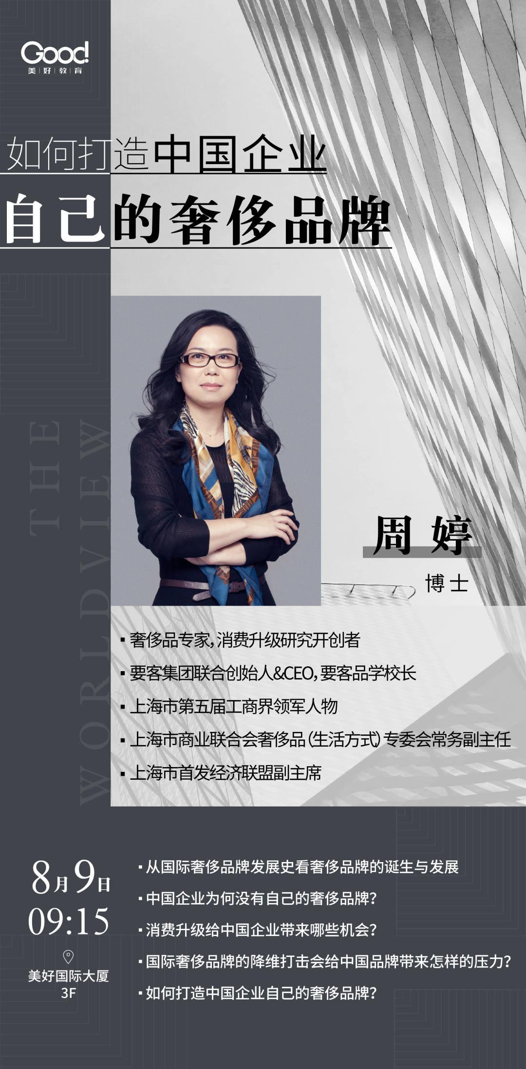 在奢侈品牌的前世今生中找到焕活的能量,打造中国企业自己的奢侈品牌