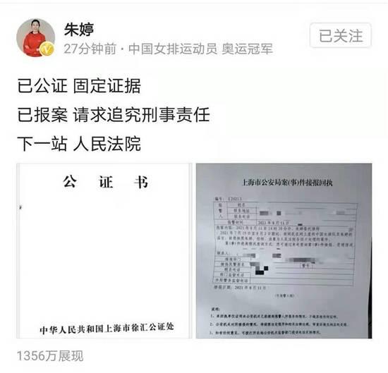 中国女排队长朱婷:有人在造谣抹黑已经报警