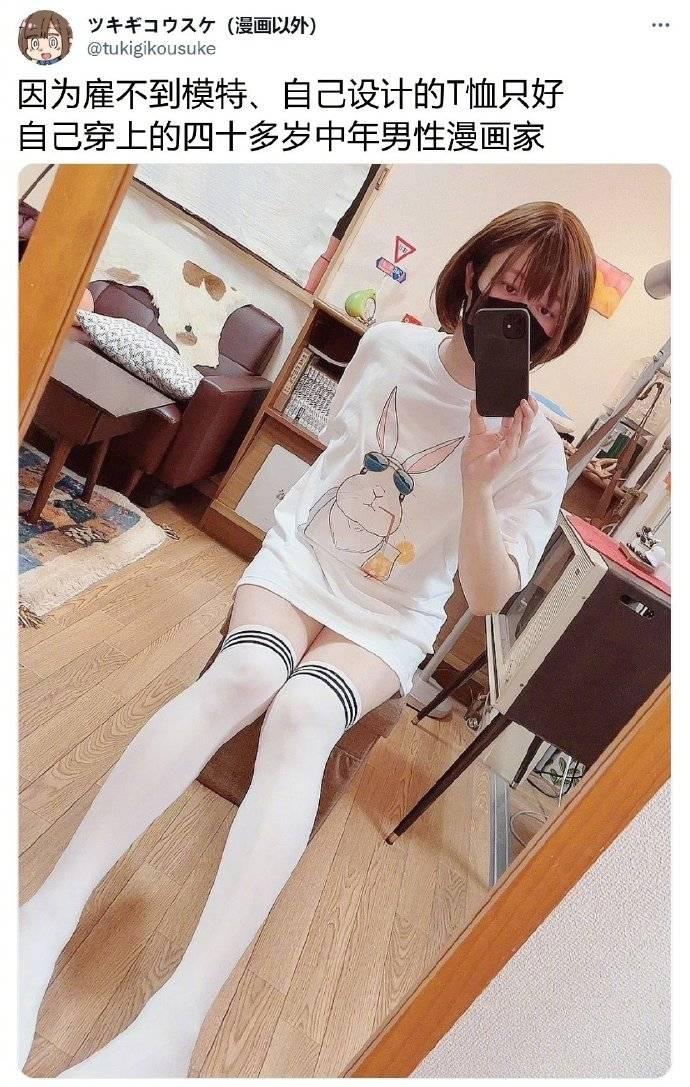 日本40岁的男漫画家吐槽找不到模特,于是自己换上了女装