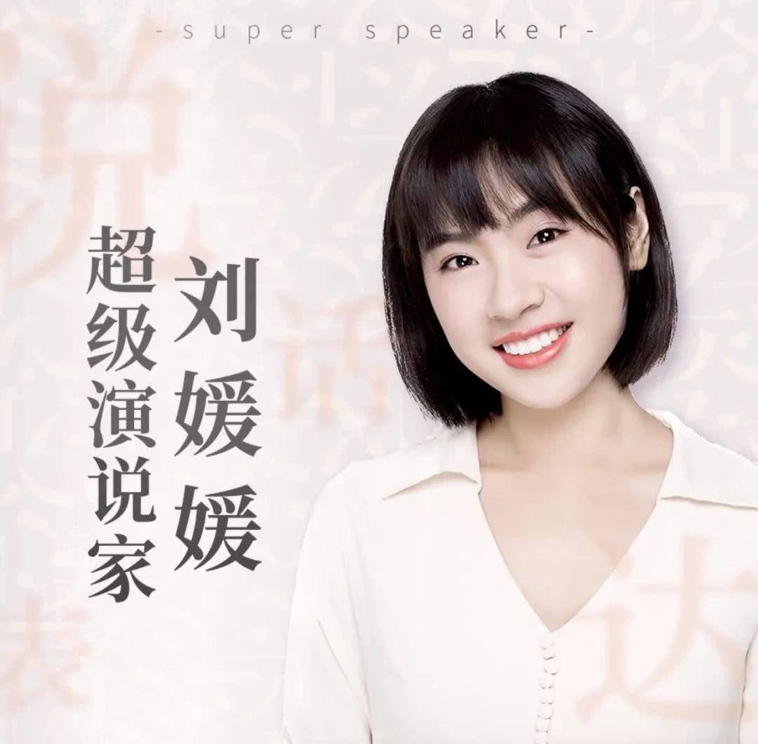 北大才女刘媛媛,直播带货被网友嫌弃,公开回应:为了生活不丢人