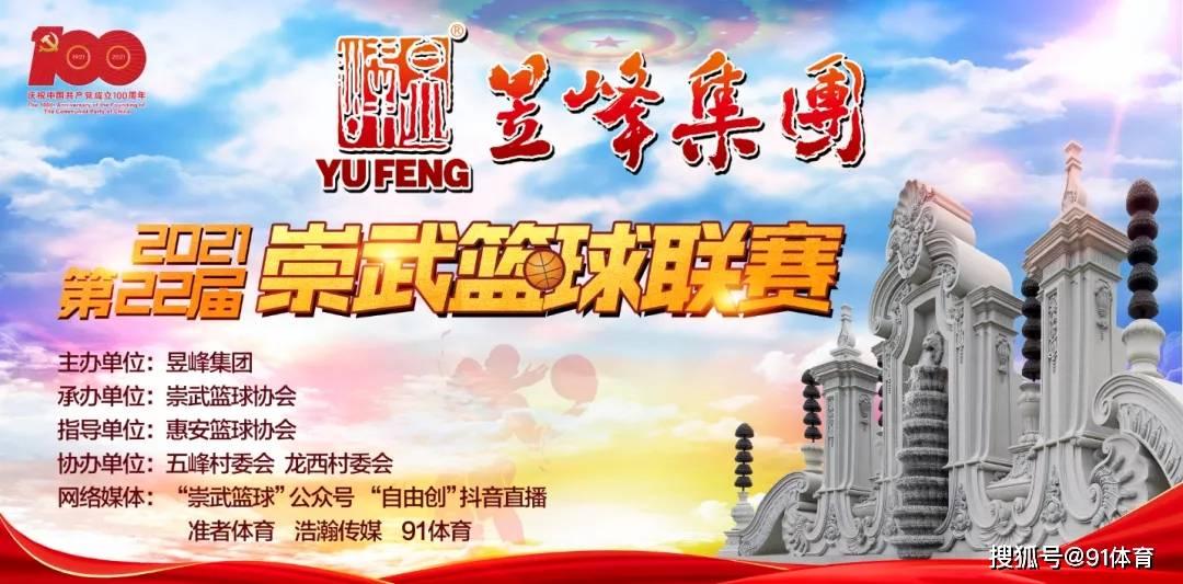 """第22届崇武篮球联赛 """"昱峰杯""""今晚八强淘汰赛"""
