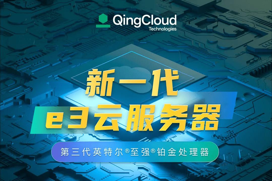 面向云原生的新一代云服务器托起核心业务上云