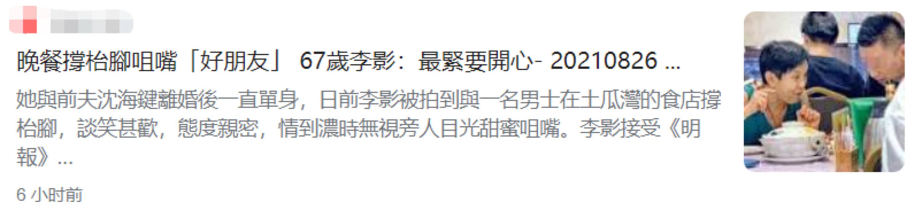 又一段遗忘的爱情!67岁的李颖在公开场合亲吻了小鲜肉 并没有避嫌 他已经爱上刘松仁7年了