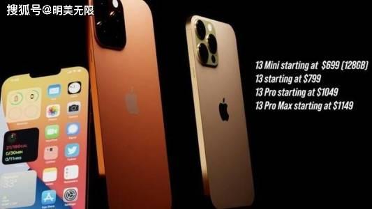 提前揭秘苹果新旗舰!iPhone_13发布进入倒计时