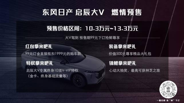 东风日产 启辰大V来了 10.3万元-13.3万元燃情预售