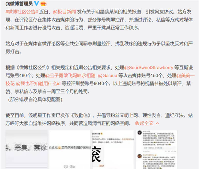 KUN工作室为专辑预售道歉 9650账号因控制收视率等行为被处罚
