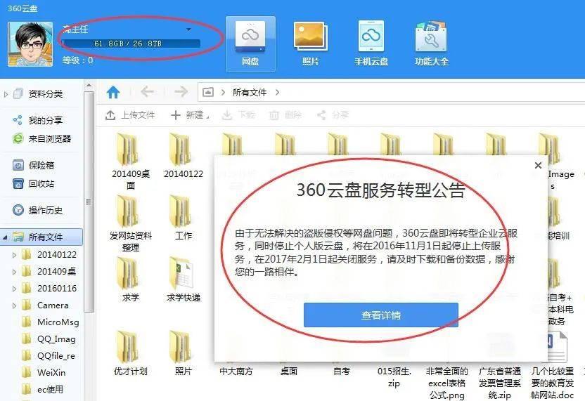 """微信拟推出聊天记录云存储服务有出场有退场的""""云盘""""-奇享网"""