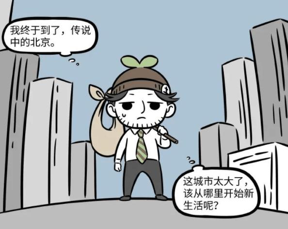 非人哉:土地公公去了北京,看他穿的衣服我觉得已经暗示了未来