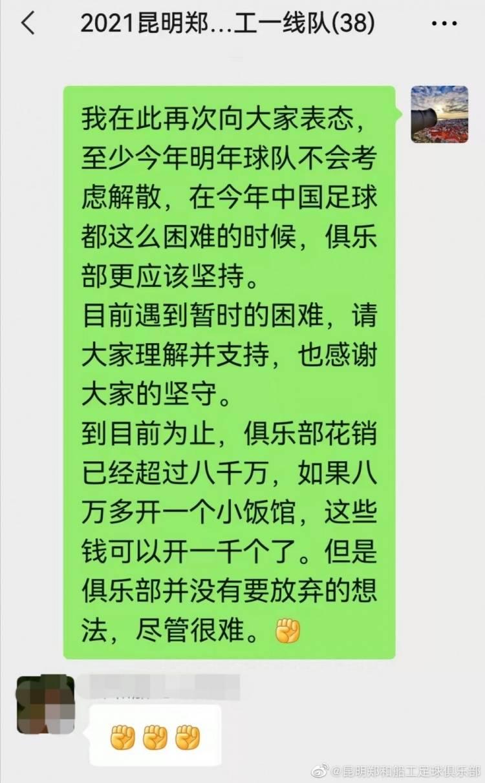 中乙昆明郑和船工晒投资人聊天记录:我们坚决不会退出
