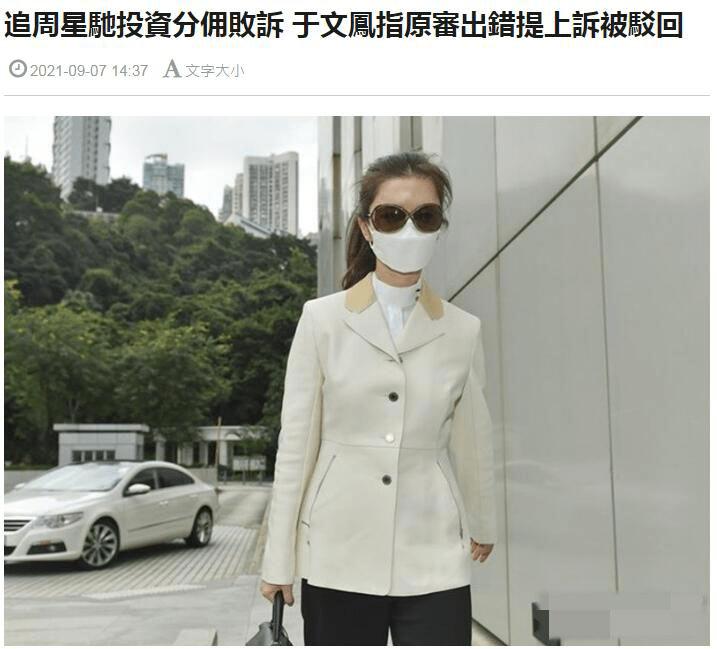 于文凤婚后再次上诉 要求周星驰支付8000万的佣金 但他仍要支付5亿的诉讼费