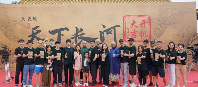 电视剧《天下长河》于9月7日正式开机拍摄