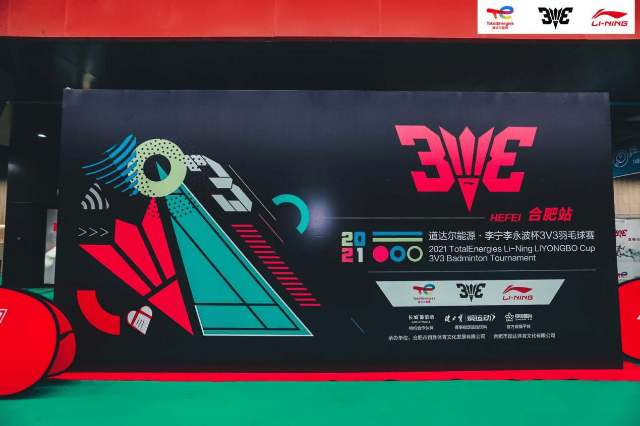世界冠军前来助威 2021道达尔能源·李宁李永波杯3V3羽毛球赛合肥站火热开打