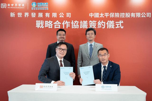 新世界发展与中国太平签署战略合作协议
