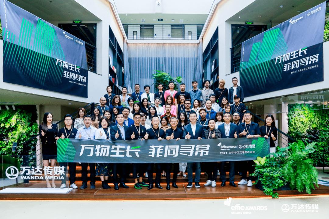 商业营销奖官宣,2021大中华区艾菲奖终审圆满结束!