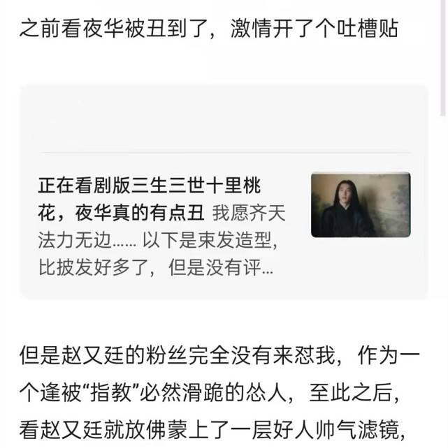 """图片[45]-被资本""""挑中""""的赵又廷,他变了-妖次元"""