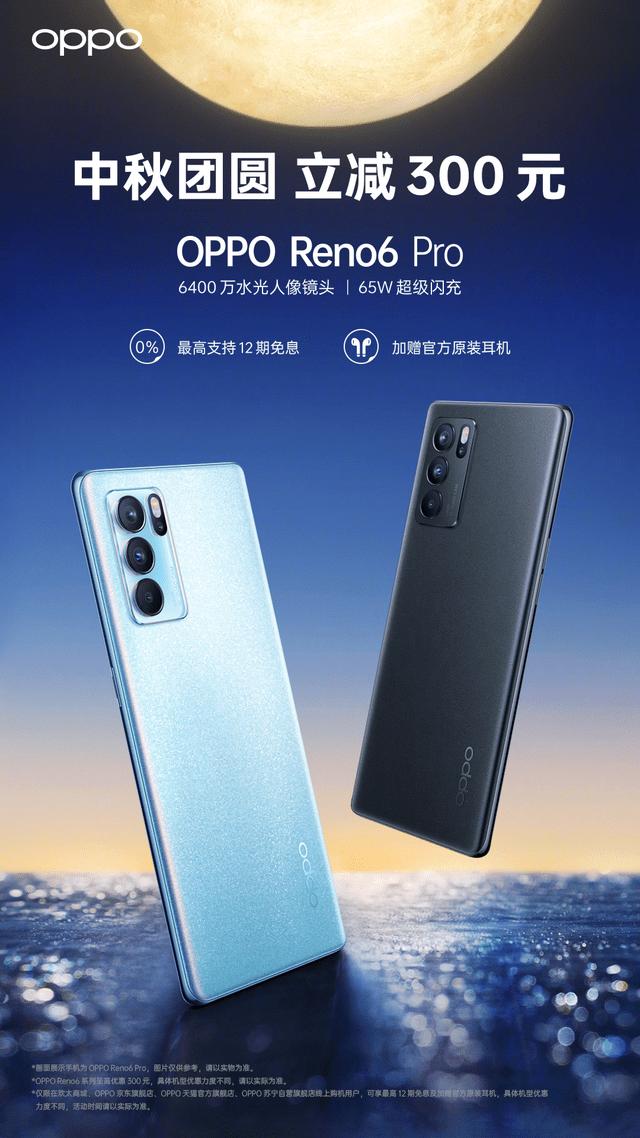 """加量不加價!Reno6 Pro系統迎""""史詩級""""加強,體"""