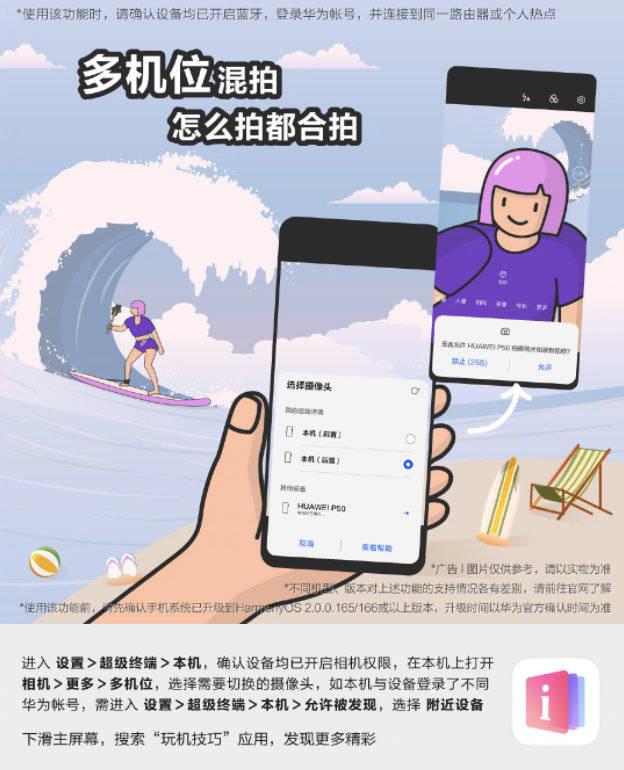 """鴻蒙新版本更新!解鎖華為手機""""多機位模式"""""""
