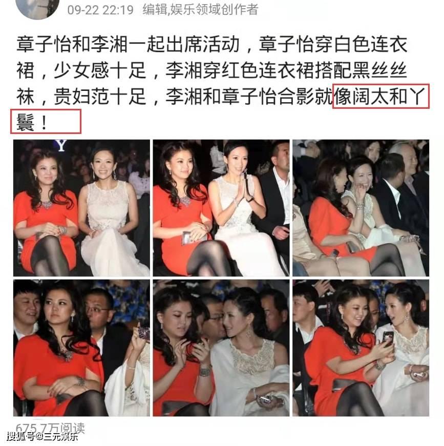 """李湘和章子怡合影引起热议,气质差距太大,被指""""像阔太和丫鬟"""""""