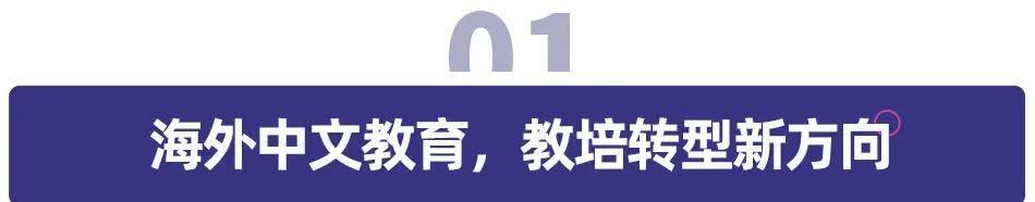 出海教中文,能否再造「新东方」?
