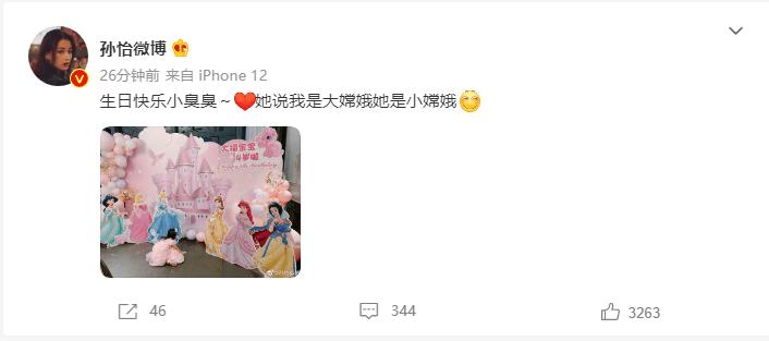孙怡晒照为女儿大福庆4岁生日:我是大嫦娥她是小嫦娥