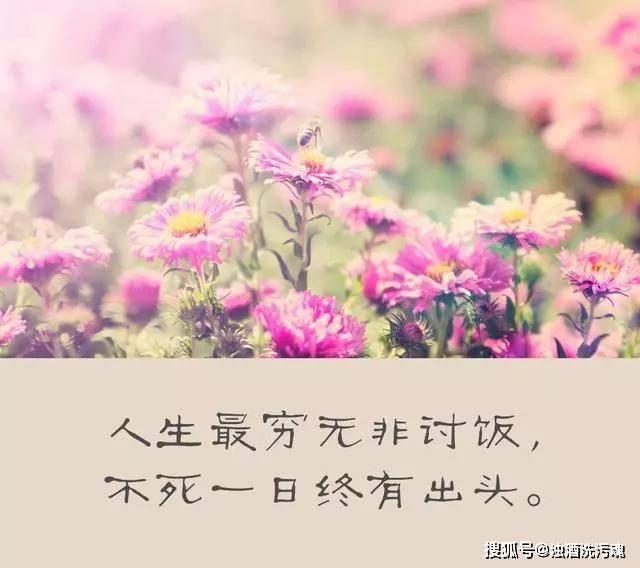 最穷无非讨饭,不死终会出头,被人看不起的时候,记住三句话!