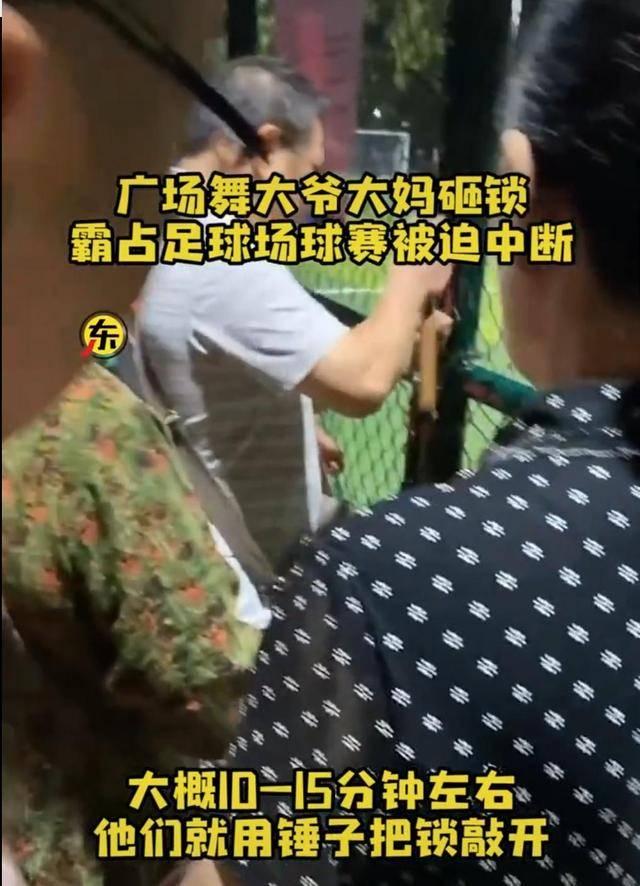 湖南:老人为了跳舞砸锁入足球场,正在比赛的学生无奈中止比赛
