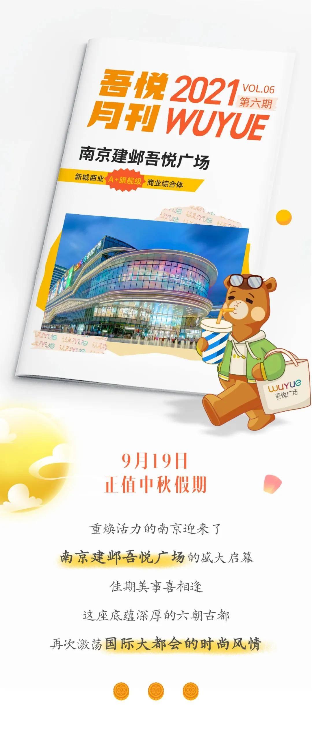 吾悅系升級之作,新城地產南京建鄴吾悅廣場高光啟幕