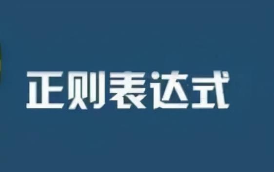常州姜东:正则表达式规则、写法(初级)学习