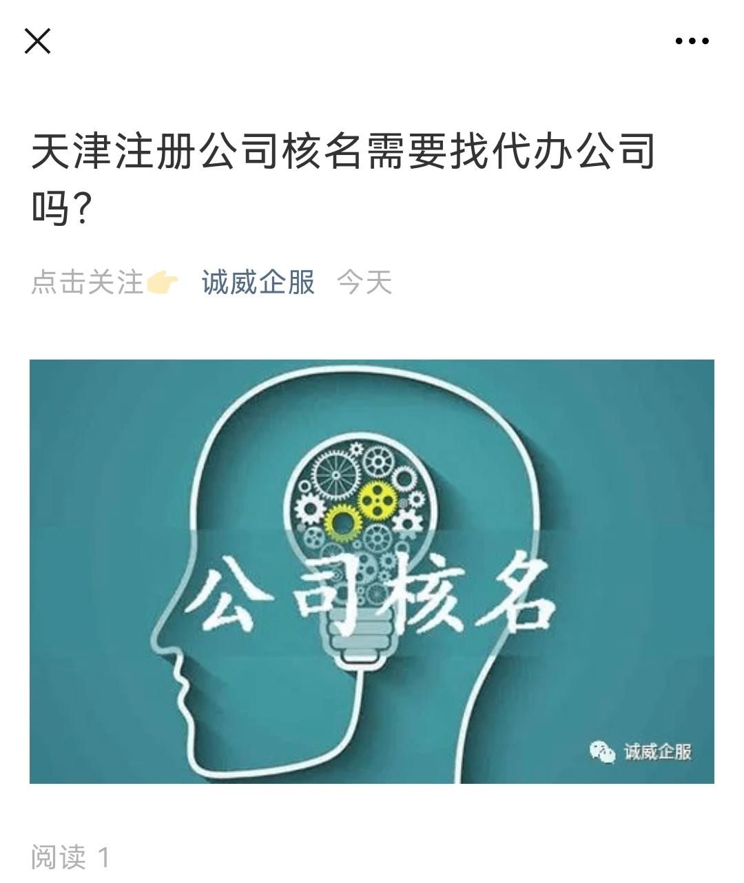 天津注册公司核名注意事项,核名有哪些要求?