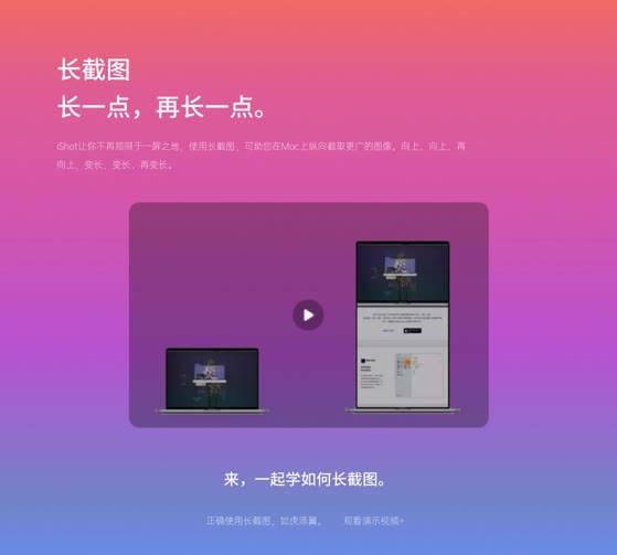 Mac上快速截图方法分享!iShot,录屏,长截图,功能上线