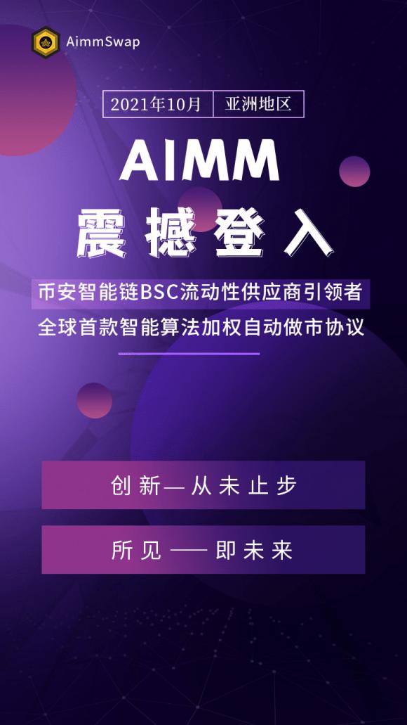 全球首款智能做市协议AIMM获得融资,用于拓展亚洲市场