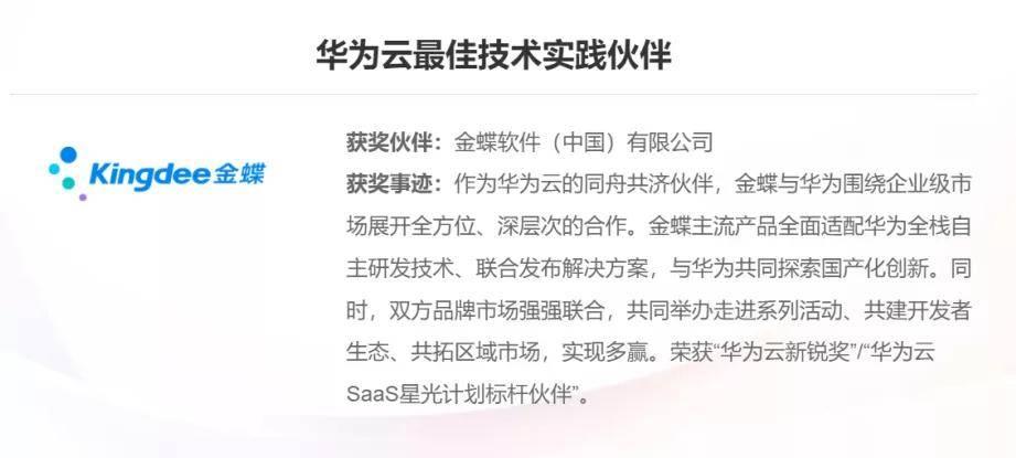 """金蝶荣获""""华为云最佳技术合作伙伴""""奖项_企业"""
