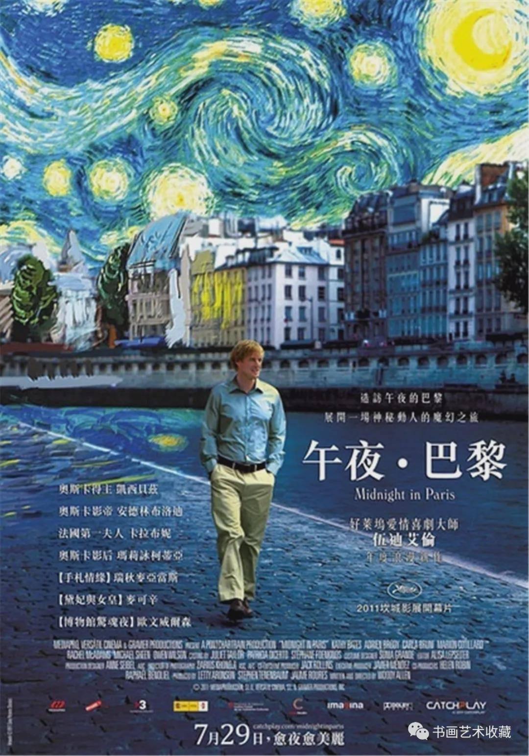 午夜巴黎:提起艺术泪不干_4321经典电影推荐