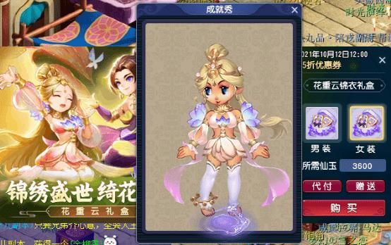 """梦幻西游:""""花重云""""锦衣细节满满,染色推荐,你喜欢哪个颜色?"""