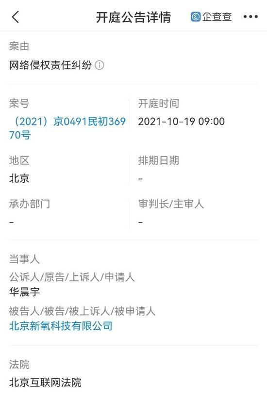 北京新氧科技有限公司新增多条开庭公告信息