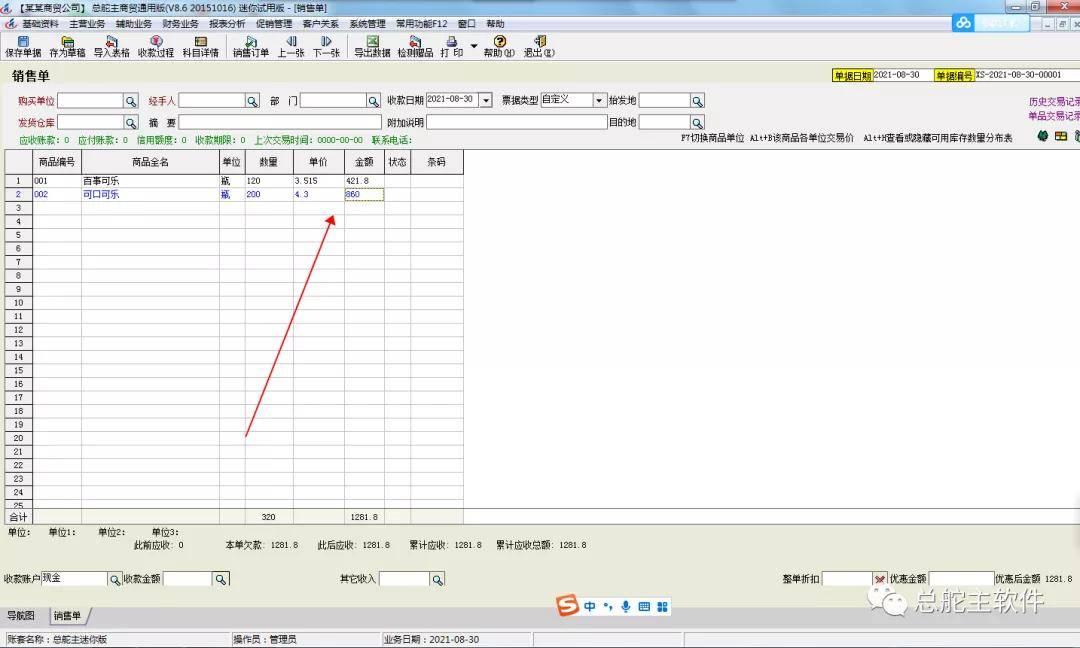 总舵主软件:单据上固定小数点位数的操作流程