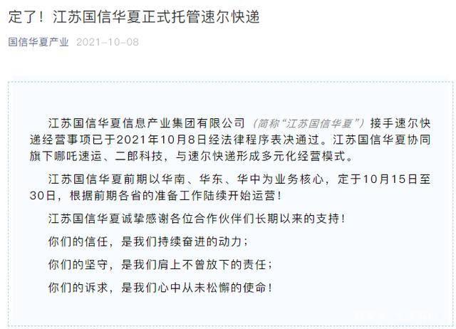 哪吒速运最新消息:正式托管速尔快递,10月15日开始运营