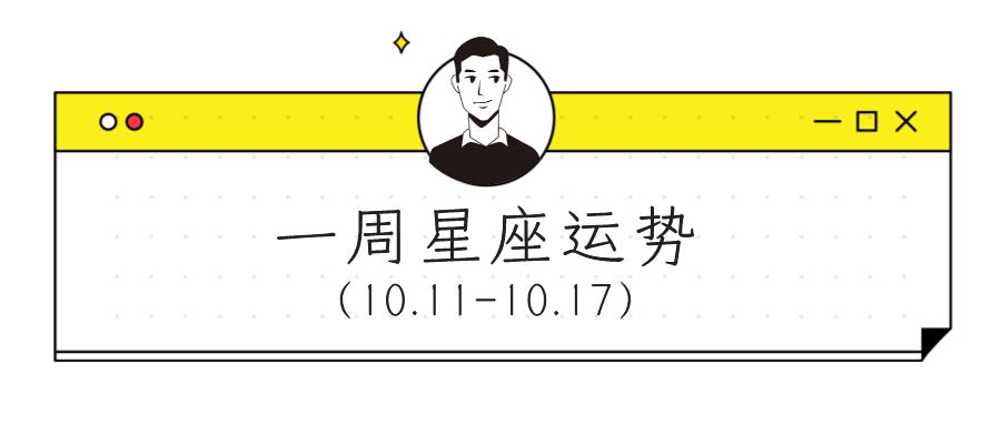 原创             【周运】柒爸一周星座运势(10.11-10.17)
