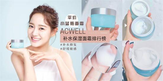 面霜哪个牌子的效果好 让肌肤更紧致更滋润的修护保湿面霜排行榜