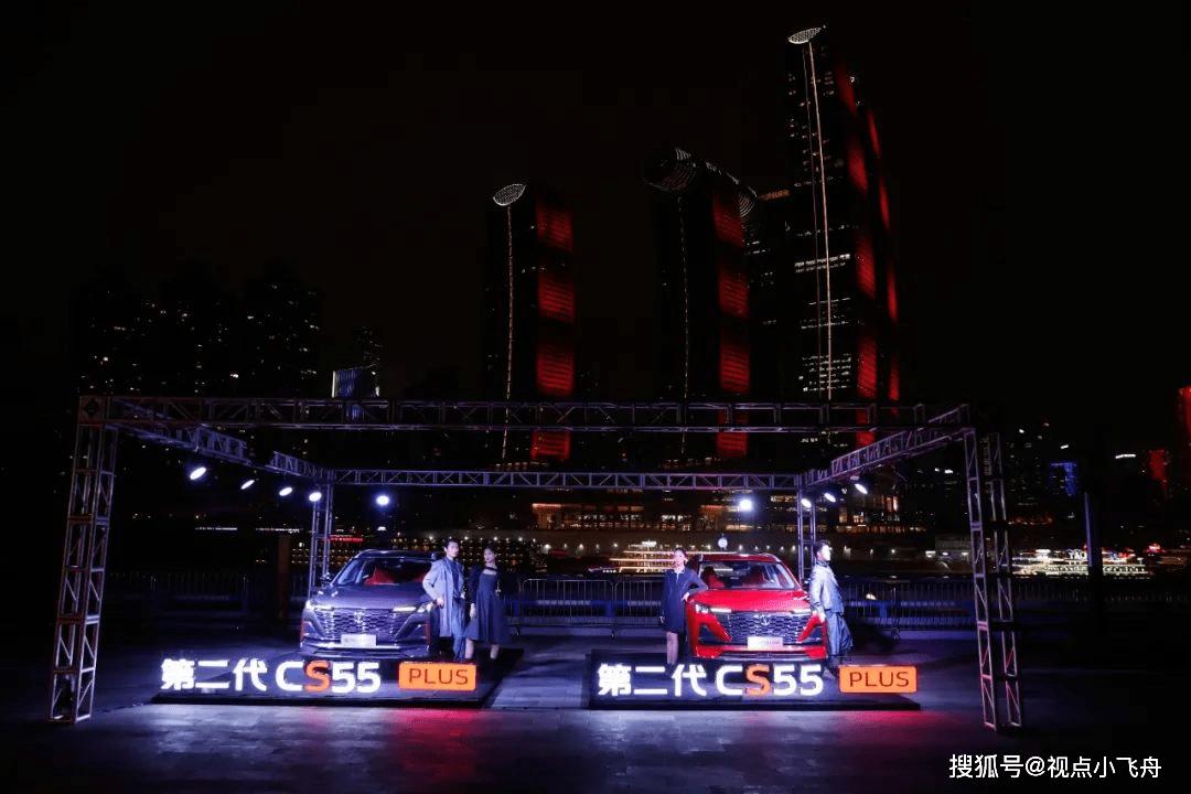 长安第二代CS55PLUS·2021中国重庆国际时尚周 南滨路盛大开幕